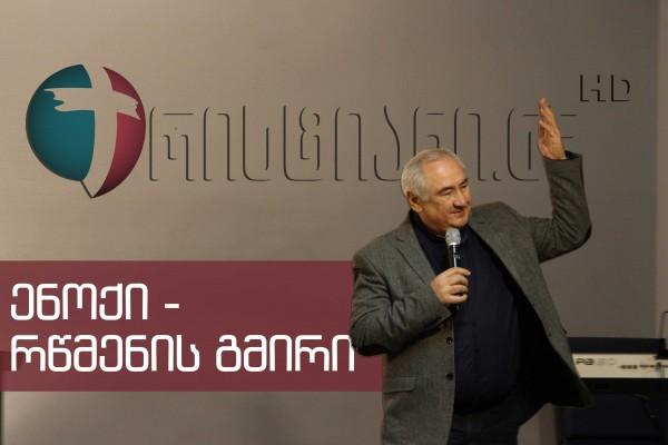 ქადაგების-სურათი-3